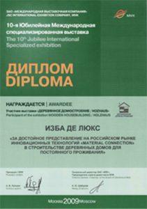 diplom_Derdom_bol