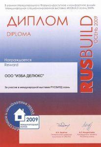 rusbuild2009