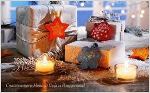 """ГК """"IZBA De Luxe"""" поздравляет с наступающим Новым Годом и Рождеством!"""
