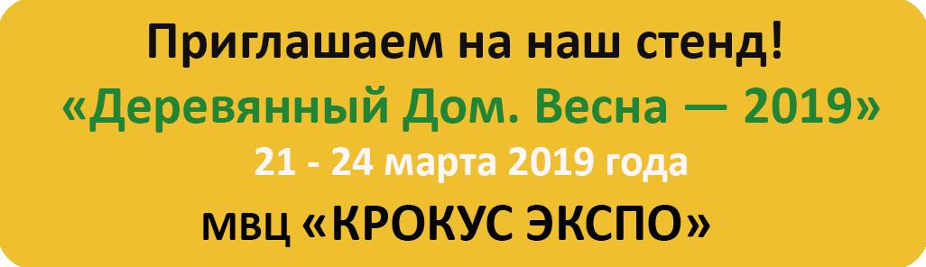 Деревянный Дом. Весна 2019